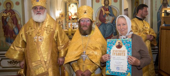 В память Петра и Февронии Муромских были вручены архиерейские грамоты священнослужителям и мирянам отмечающих юбилейные даты своего венчания.